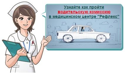 Водительская коммисия